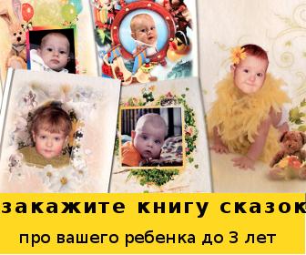 Фотосказки про малыша 0-3 лет