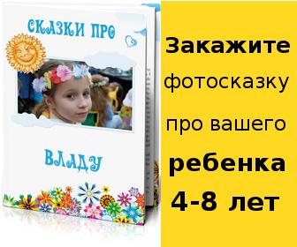 Фотосказки про ребенка 4-8 лет