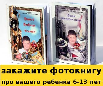 Фотосказки про ребенка 6-13 лет