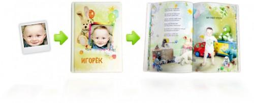 сказка про малыша 0-3 лет