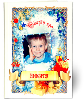 новогодняя фотосказка про ребенка 4-10 лет